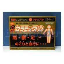 日本直送鎮痛貼遠紅外線磁貼